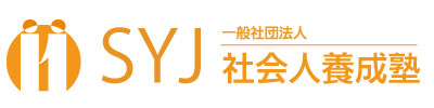 SYJコーポレートサイト | 一般社団法人 社会人養成塾